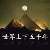 世界上下五千年(下)【有声典藏版】