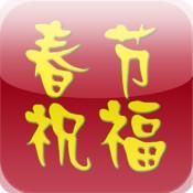 春节短信 (兔年特别版-无广告)