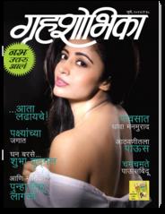 Grihshobha Marathi subscription
