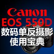 佳能 Canon EOS 550D 数码单反摄影使用宝典