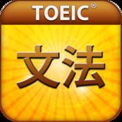 TOEIC®テスト文法1800問 toeic