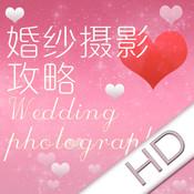 婚纱摄影攻略 HD