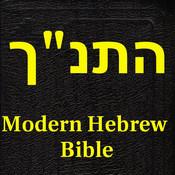 """התנ""""ך (Modern Hebrew bible)"""