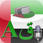 Arabic Mobile Dictionary