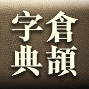 倉頡輸入法字典 - Win+Mac 版 windows path