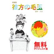 "short stories ""Princess Kedama and others"" (FREE/Japanese)"