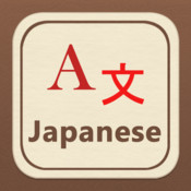 Japanese Dictionary Free
