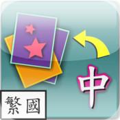 Child Play Chinese (Animal) / 親子識字(動物篇) (Traditional Chinese, Mandarin)