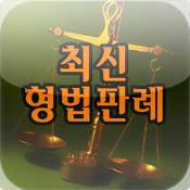 최신형법판례