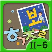 Hangul JaRam - Level 2 Book 6