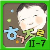 Hangul JaRam - Level 2 Book 7