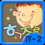 Hanglue JaRam - Level 4 Book 2: Read a short sentence word phrase by phrase.