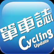 單車誌Cycling Update update rollup 2