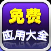 免费应用大全 for iPhone