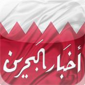 أخبار البحرين for iPhone