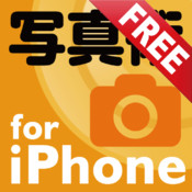 【FREE版】写真術50 for iPhone