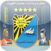 رايك بدكتورك - جامعة الكويت