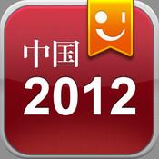 《中国2012:寻找真实的成长》·多看出品