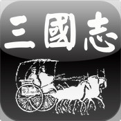 CN Classic 《三国志》《三國志》-裴注簡繁體