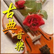 指间的旋律(经典音乐99首)
