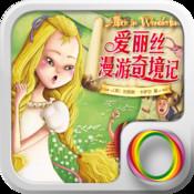 FLTRP-Alice in Wonderland