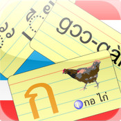 Akson Thai Pro - flashcards for learning the Thai alphabet