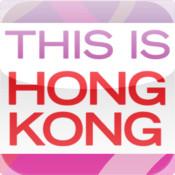 This is Hong Kong 見識香港 online booklet printing