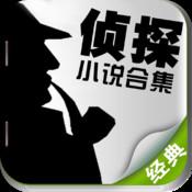 侦探小说超级合集(精编)