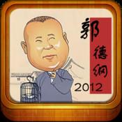 郭德纲2012年合集 (上半年最全合集)