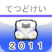 TETSUDOKEI SHINKANSEN 2011