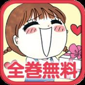 全巻無料!本当にあった笑える話 桜木さゆみ編(無料漫画)