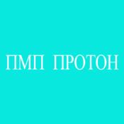 ПМП ПРОТОН