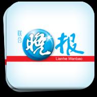 联合晚报 for iPhone
