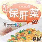 健康食谱系列 《宝宝餐100》