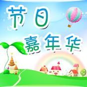 节日嘉年华-儿童假日乐园