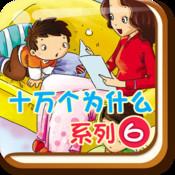 十万个为什么精选系列2(35in1)-BabyBooks