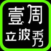 壹周立波秀2012全集