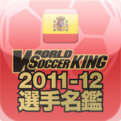 WORLD SOCCER KING PLAYERS GUIDE (2011-12 PremierLeague Edition)