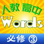 高中英语单词必修5 - 同步速记(人教版)