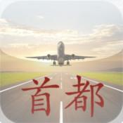 北京首都国际机场 - 国际、国内航班
