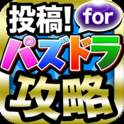 Post! for Puzzle&Dragons