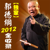 【独家】郭德纲2012全收录