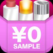 SAMPLE GET ー無料サンプル紹介アプリー sample library