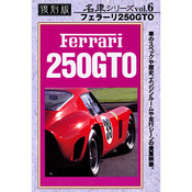 Movie of Car vol.6 -Ferrari 250GTO- dvd movie cover