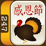 FREE Thanksgiving Mahjong