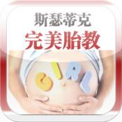 斯瑟蒂克完美胎教【有声】