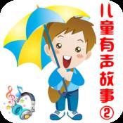 【有声】儿童有声故事合集【国外合辑】 600+