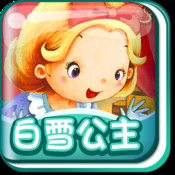 BabyBooks-白雪公主(2-7岁必备童话)