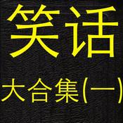 笑话 大合集(一)(简体)