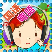 兒歌童謠 - 國語+粵語